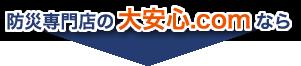 防災専門店の大安心.comなら