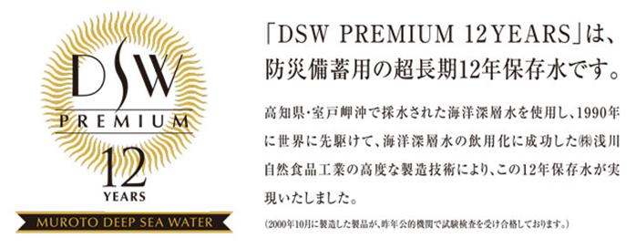 12年保存水 DSW PREMIUM 12YEARS