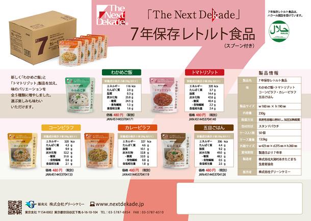 7年保存レトルト食品 イメージ