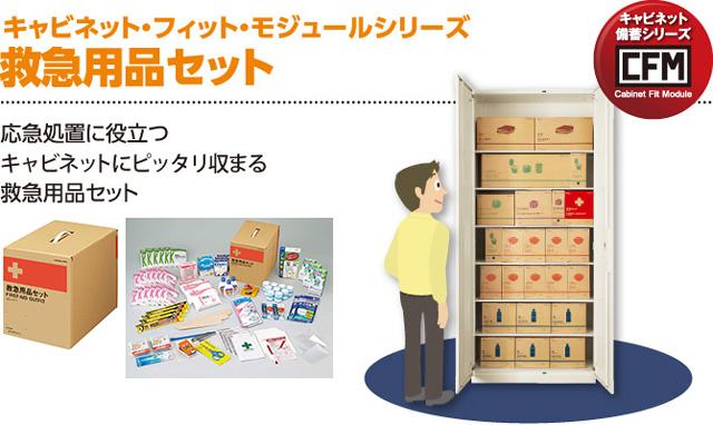 救急用品セット(30人タイプ)