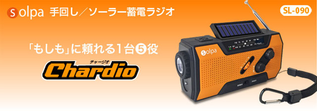 手回し/ソーラー蓄電ラジオ