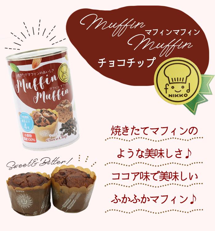 MM チョコチップ PR