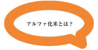 アルファ化米とは?
