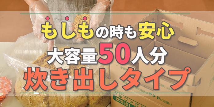 アルファ化米 炊き出しタイプ PR