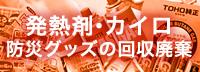 発熱剤・カイロ 防災グッズの回収廃棄