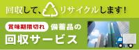 備蓄品の回収サービス