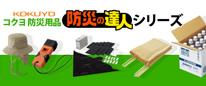 【コクヨ】防災用品 防災の達人