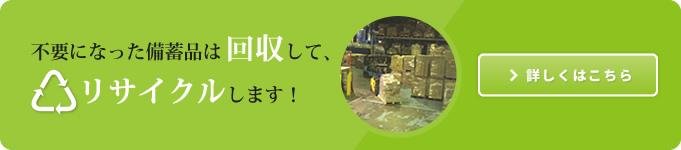 不要になった備蓄品は回収して、リサイクルします!詳細はこちら