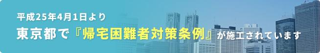 平成25年4月1日より東京都で『帰宅困難者対策条例』が施工されています