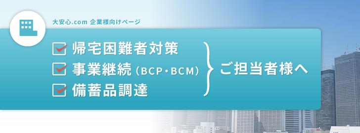 帰宅困難者対策・事業継続(BCP・BCM)・備蓄品調達のご担当者様へ