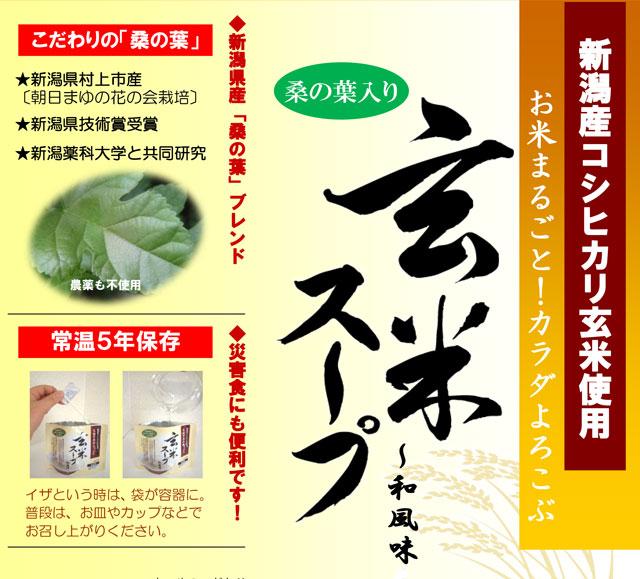 玄米スープチラシ