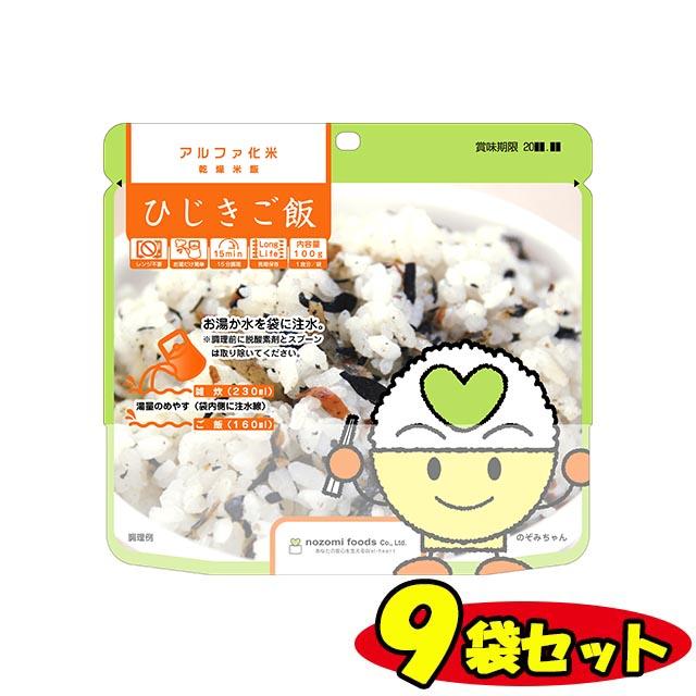 アルファー化米 ひじきご飯