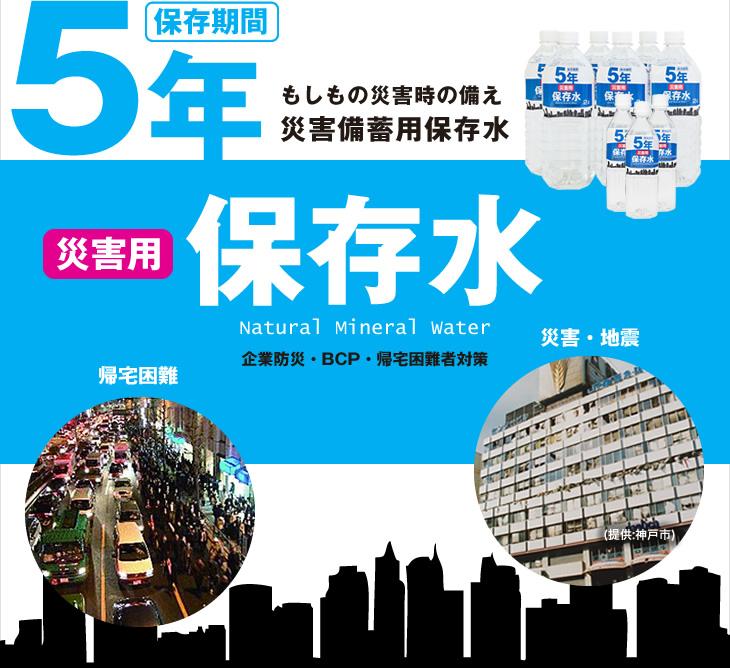 もしもの災害時の備え災害備蓄用飲料水 5年間長期保存 命を守る保存水