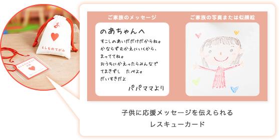 子供に応援メッセージを伝えられるレスキューカード