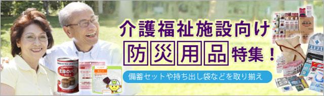 介護老人向け防災用品特集!