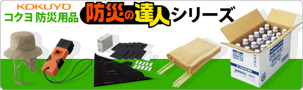 コクヨ防災用品