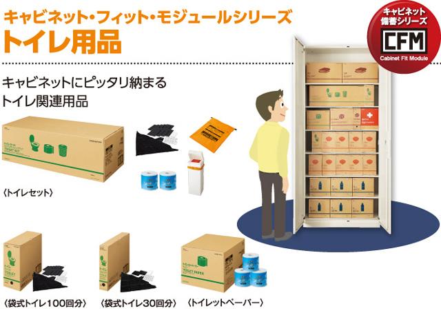 コクヨ袋式トイレ 2018
