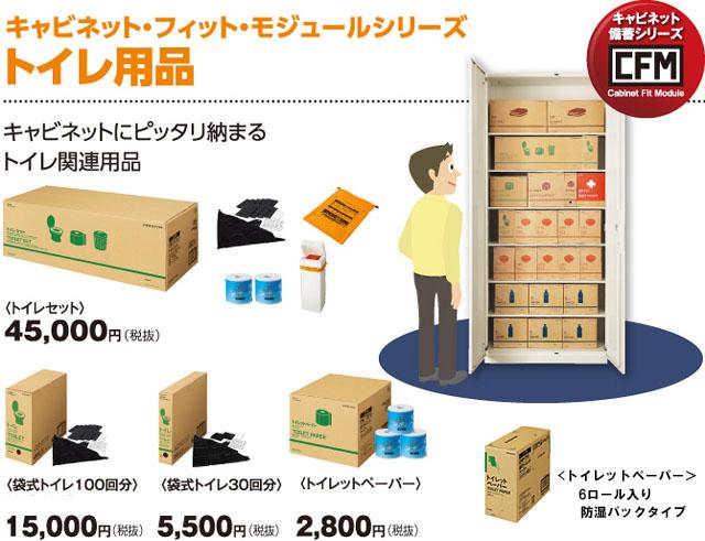 コクヨ 袋式トイレ2019
