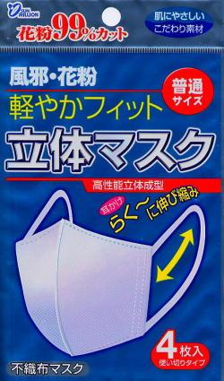 立体マスク