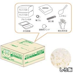 アルファ化米 炊き出しセット しろめし