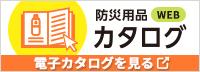 防災用品カタログ