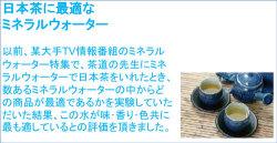 日本茶に最適ミネラルウォーター