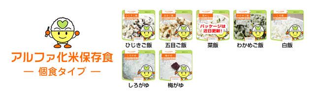 アルファ化米保存食商品ラインナップ