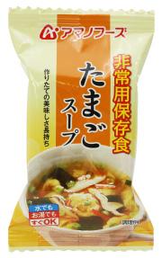 アマノ たまごスープ1