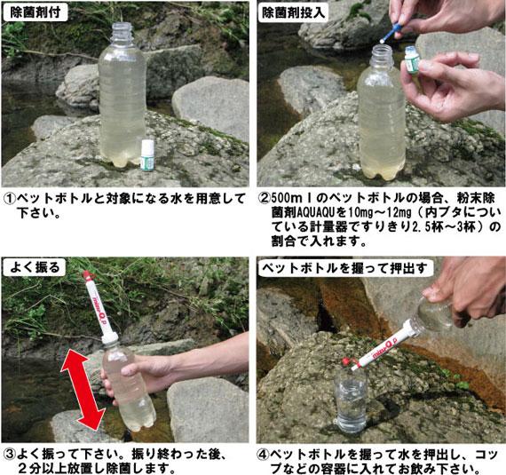 携帯用 非常・災害用浄水器 mizu-QP