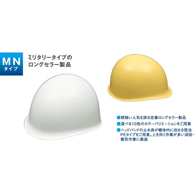 MN-1ヘルメット