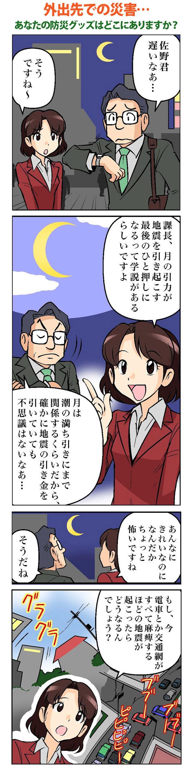 モバイル防災グッズ03