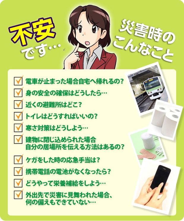 モバイル防災グッズ04