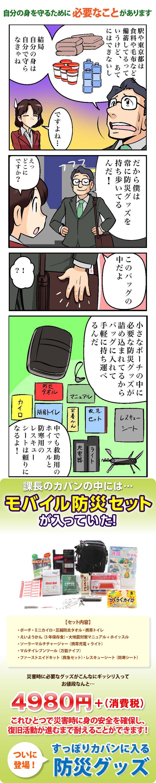 モバイル防災グッズ05