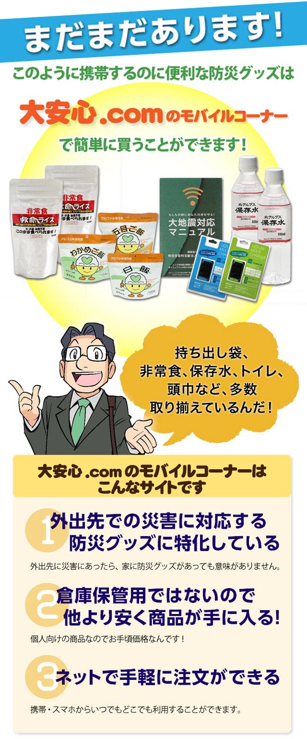モバイル防災グッズ07