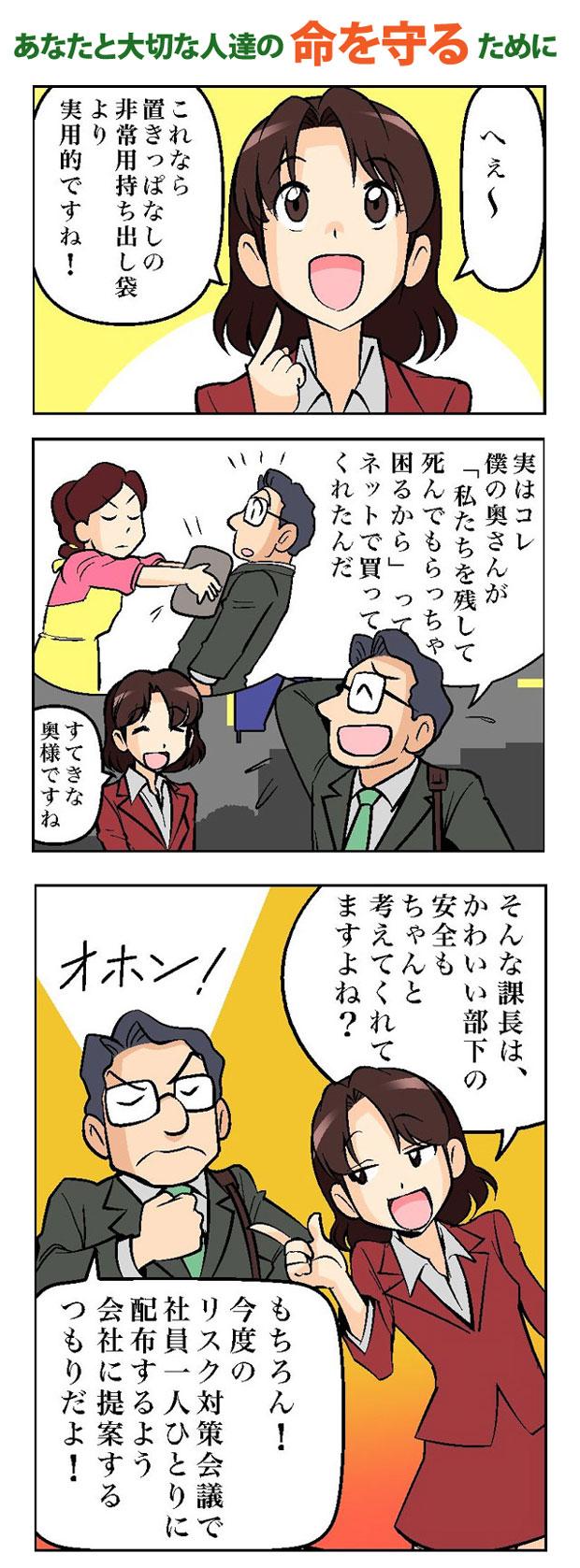 モバイル防災グッズ09