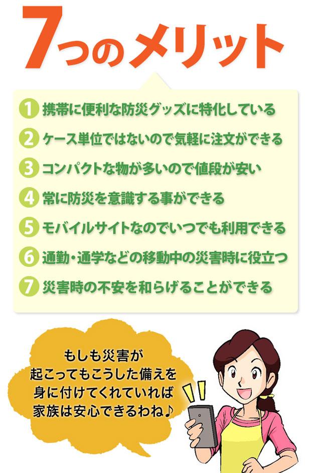 モバイル防災グッズ10