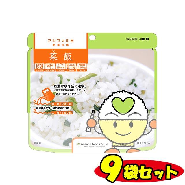 アルファー化米 菜飯