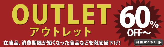 大安心.comアウトレット