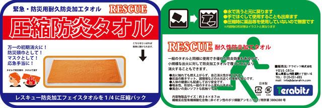 圧縮防炎タオルパッケージ