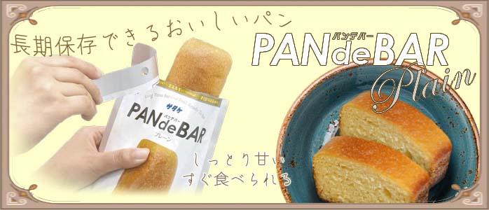 サタケ PANdeBARバナー