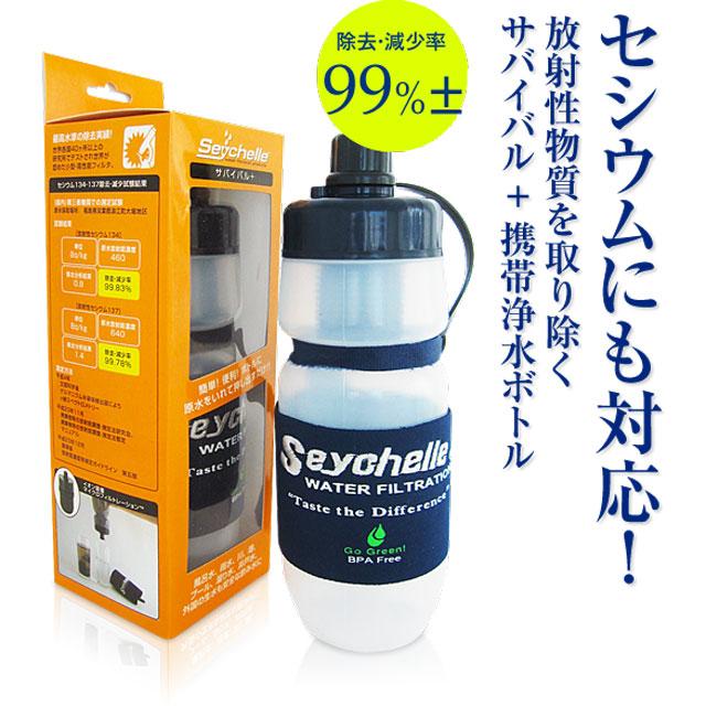 セイシェル サバイバルプラス 携帯用浄水ボトル