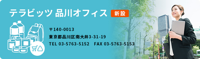 テラビッツ株式会社 品川オフィス 〒140-0013東京都品川区南大井3-31-19 TEL03-5763-5152 FAX03-5763-5153