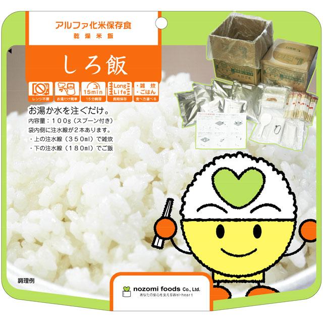 アルファ化米 しろ飯 炊き出しセット