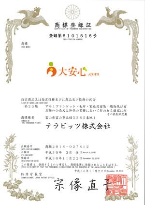 大安心.com 商標登録