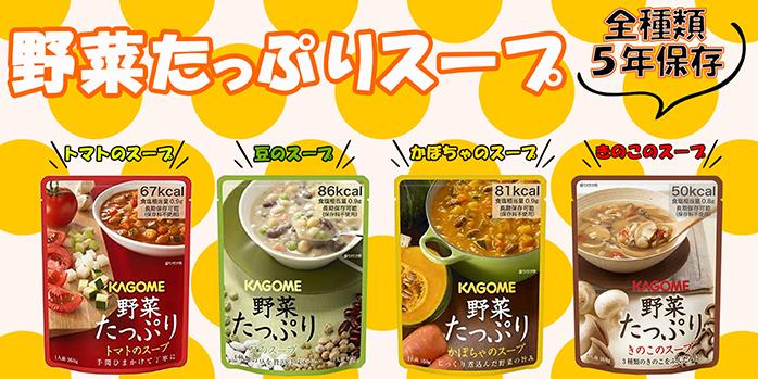 野菜たっぷりスープ バナー