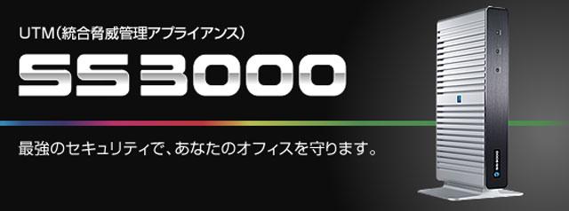 サクサ UTM SS3000