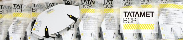 タタメットBCPバナー