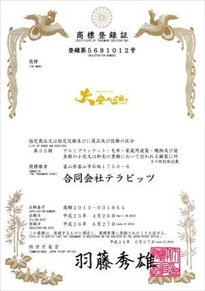 大安心.com商標登録証