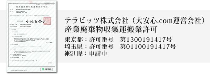 テラビッツ株式会社(大安心.com運営会社)産業廃棄物収集運搬業許可