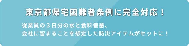 東京都帰宅困難者条例に完全対応!従業員の3日分の水と食料備蓄、会社に留まることを想定した防災アイテムがセットに!